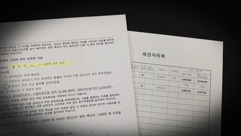 04_파산 관련 서류_채권자목록