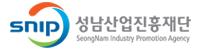 성남산업진흥재단