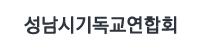 성남시기독교연합회