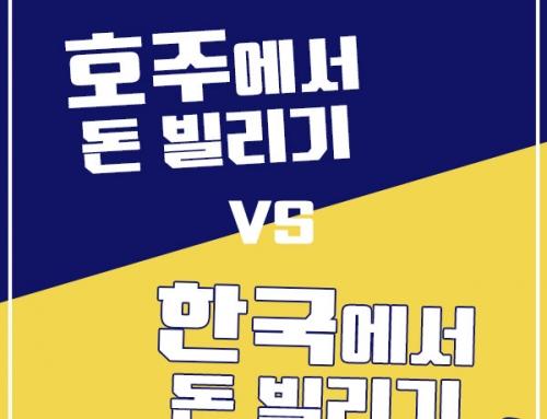 호주에서 돈 빌리기 VS 한국에서 돈 빌리기