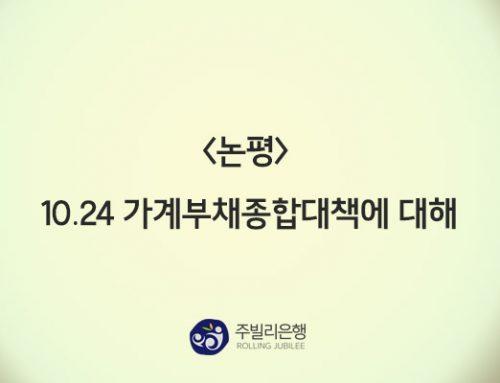 [논평] 10.24 가계부채종합대책에 대해