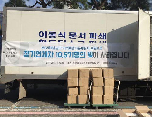 부실채권 38차 소각 2017.9.26