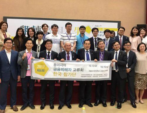 제8회 동아시아금융피해자교류회 참가