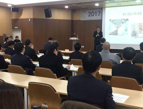 2017 금융복지컨퍼런스 현장스케치/자료집