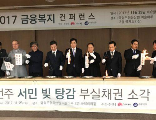 부실채권 40차 소각 2017.11.23