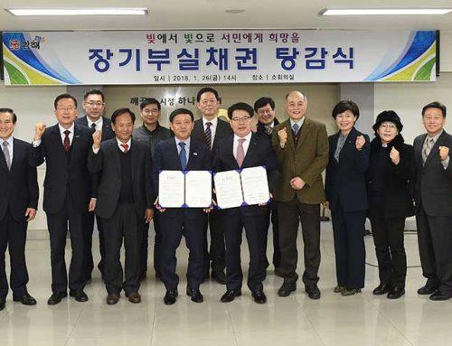 부실채권 42차 소각 2018.1.26