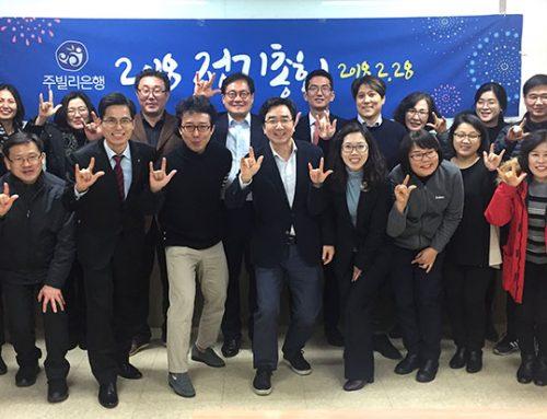 2018년 주빌리은행 정기총회 후기