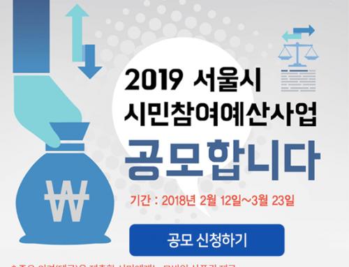주빌리은행의 2019 서울시 시민참여예산 제안사업을 응원해주세요!