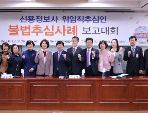 신용정보사 위임직추심인 불법추심사례 보고대회