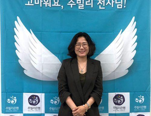[인터뷰] 주빌리은행 김미선 상임이사