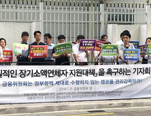 실질적인 장기소액연체자 지원대책을 촉구하는 기자회견