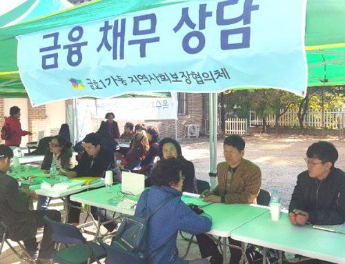 서울 성동구 금호동 찾아가는 채무상담
