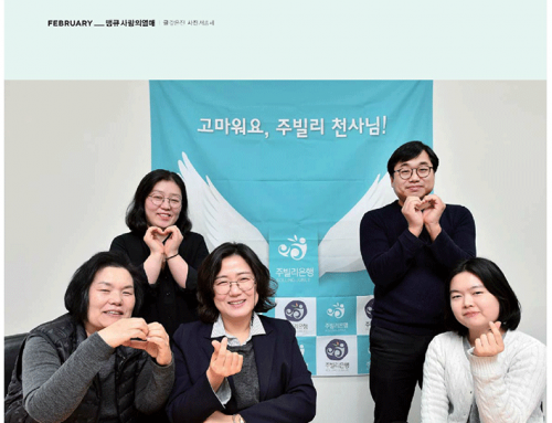 사회복지공동모금회 회보에 실린 주빌리은행 인터뷰