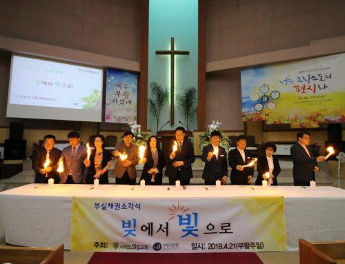 제주 채무상담과 서귀포제일교회 부실채권 소각