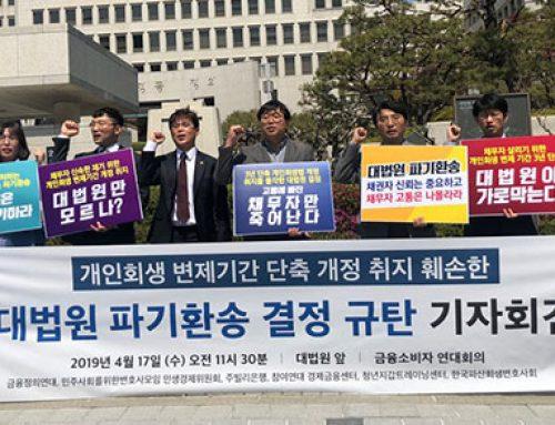 (연대활동) 대법원 앞 기자회견 – 개인회생 변제기간 단축 개정의 취지 훼손한 대법원 파기환송 결정 규탄