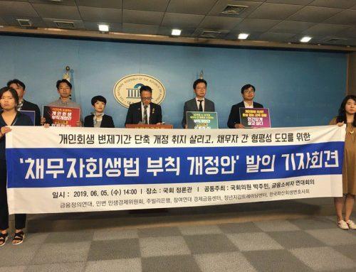 (연대활동) '채무자회생법 부칙 개정안' 발의 기자회견