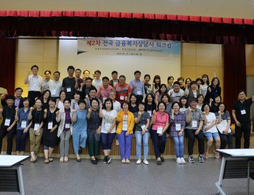 2019년 제2차 전국 금융복지상담사 워크숍 개최