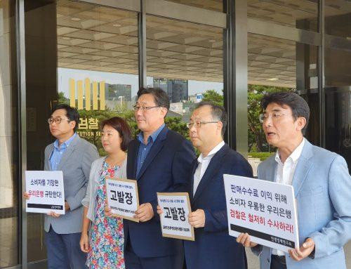 (연대활동) '금리연계형 파생결합상품(DLS·DLF)을 판매한 금융기관 검찰에 고발'