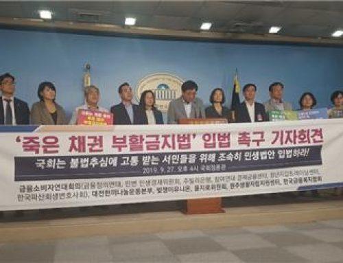 """(연대활동) """"죽은 채권 부활금지법"""" 입법 촉구를 위한 기자회견"""