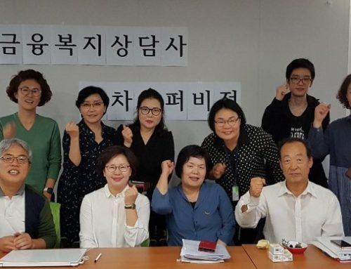 (활동)원주생활자립지원센터 2019 나눔과 꿈 금융복지상담사 슈퍼비전