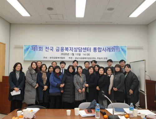 2020년 제1회 전국금융복지상담센터 사례회의