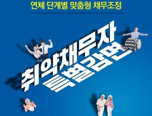 [카드뉴스] ③ 취약채무자 특별감면