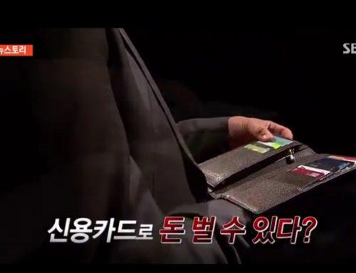 광주 카드대납 사기 사건_SBS 뉴스토리