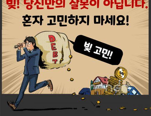 [카드뉴스] 빚! 당신만의 잘못이 아닙니다. 혼자고민하지 마세요.