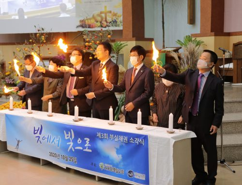 제주도 서귀포제일교회 부실채권 소각행사(48차)