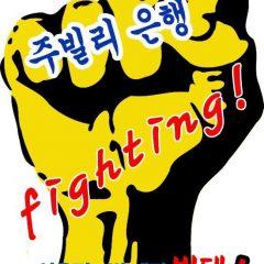 주빌리-은행-Fighting.jpg