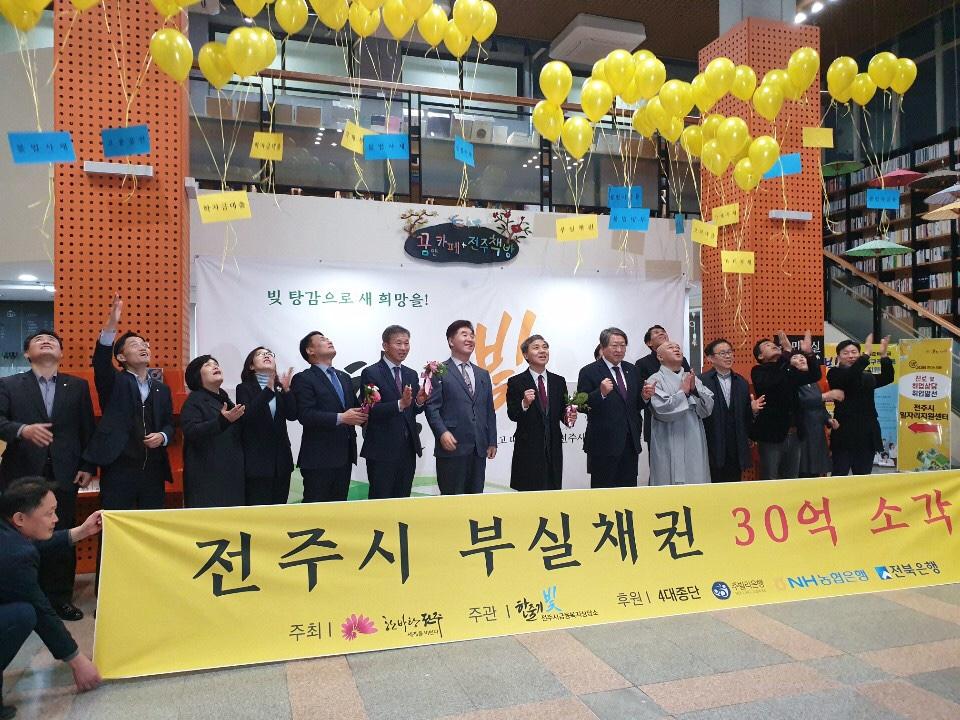 부실채권 46차 소각 2019.12.19.