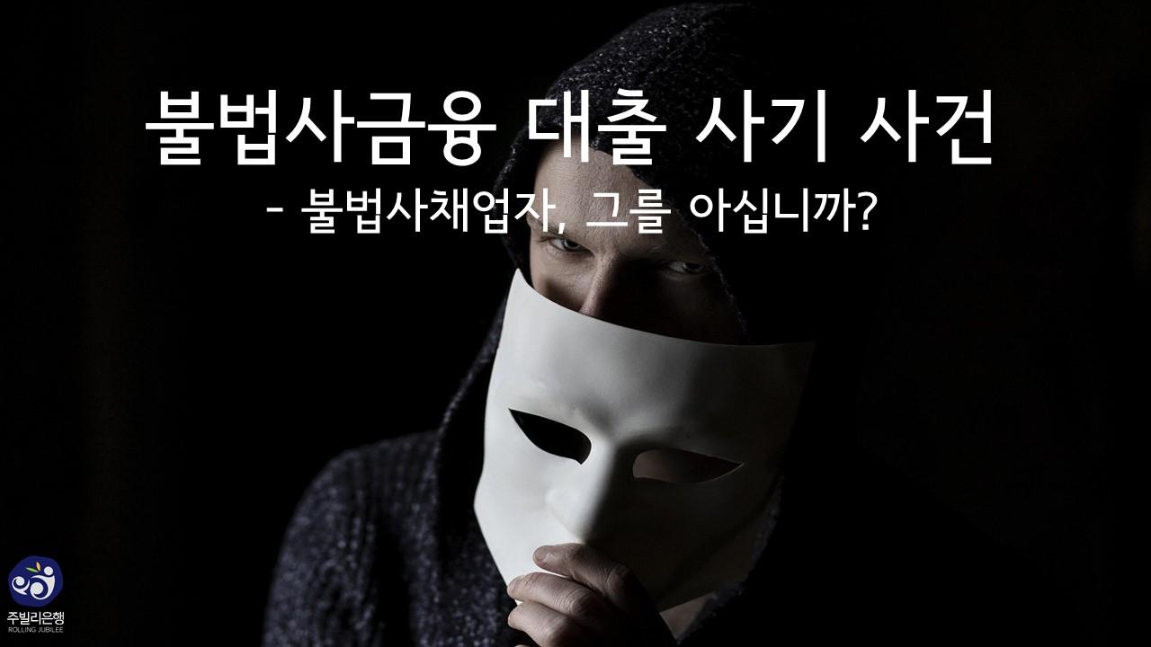 [카드뉴스] 불법사금융 피해사건