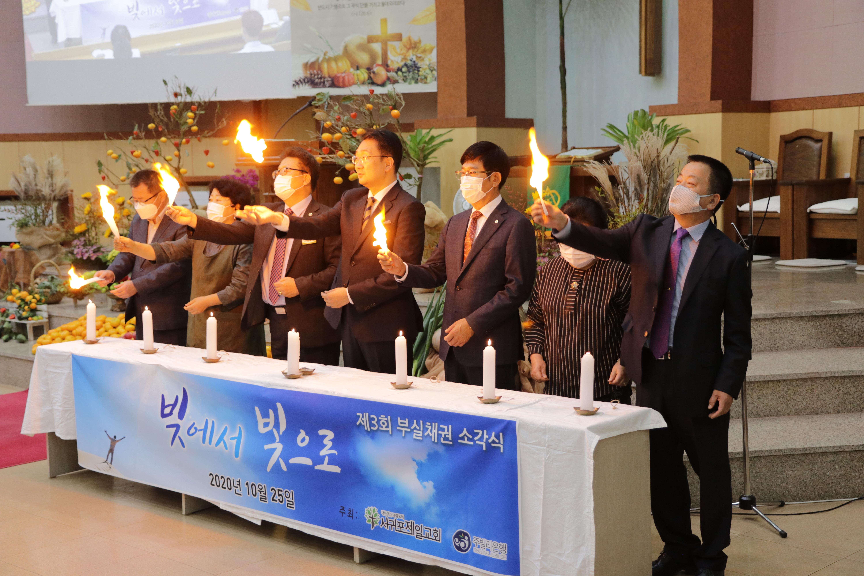 제주도 서귀포제일교회 부실채권 소각행사(50차)
