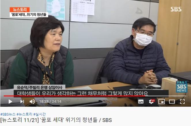 '꿈을 포기하는 세대?'위기의 청년들-SBS 뉴스토리
